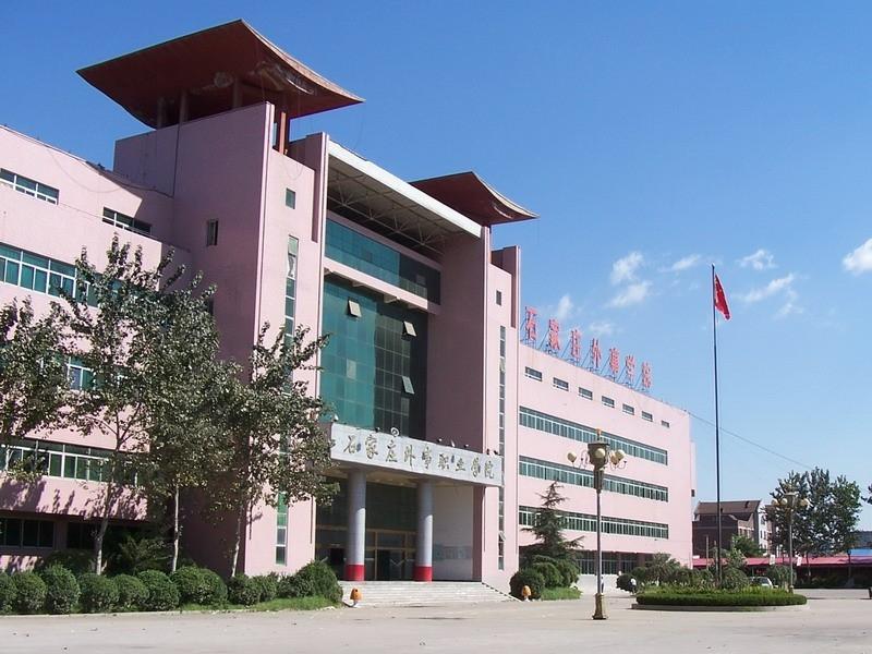 石家庄经济职业学院 石家庄职业技术学院 云南经济管理职业学院